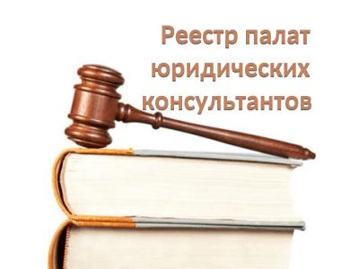 Онлайн поиск по Реестру палат юридических консультантов