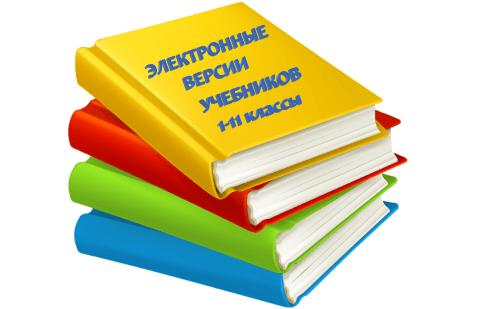 Скачать электронные учебники для 1-11 классов