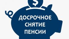 Досрочное снятие пенсионных накоплений - калькулятор