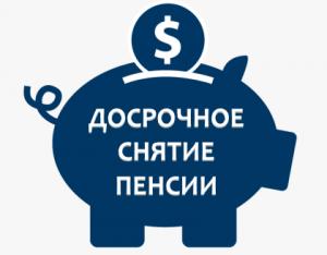 Онлайн калькулятор досрочного снятия пенсионных накоплений ЕНПФ