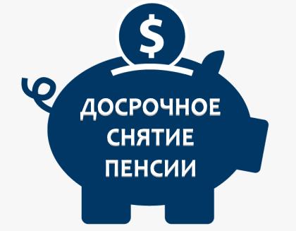 Онлайн калькулятор досрочного снятия пенсионных накоплений