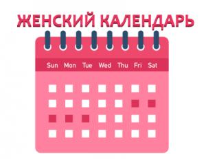 Онлайн калькулятор и календарь месячных