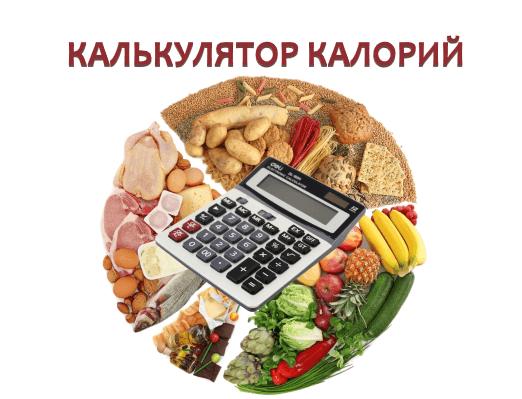 Онлайн калькулятор калорий, белков, жиров и углеводов для похудения и набора массы