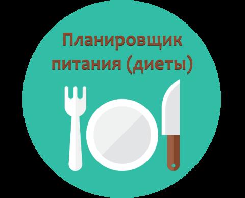 Составить план питания для похудения и набора мышечной массы