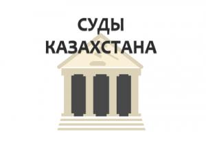 Контакты судов по регионам Казахстана