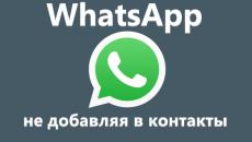 Написать в WhatsApp без добавления в контакты