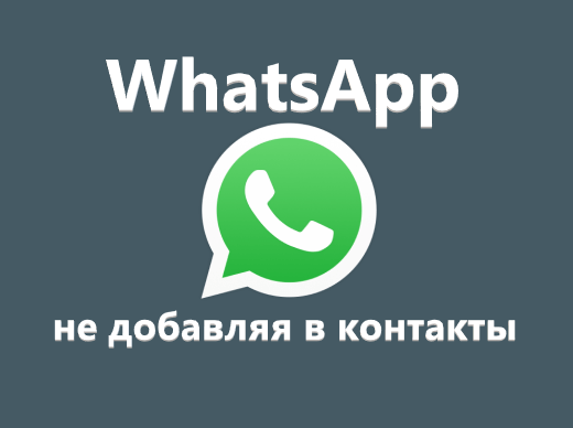 Написать сообщение в WhatsApp без добавления в контакты