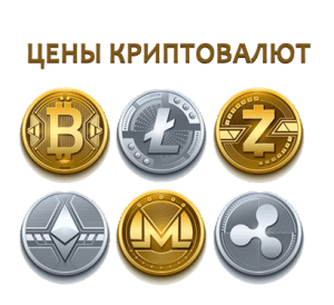 Онлайн курсы криптовалют в тенге и долларах