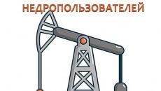 Реестр недропользователей Казахстана