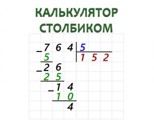 Онлайн калькулятор решений столбиком