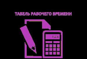 Онлайн заполнение табеля рабочего времени - бланк, образец в Казахстане и Российской Федерации