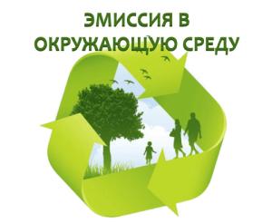 Ставки платы за эмиссии в окружающую среду