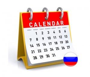 Праздничные, предпраздничные и выходные дни в России на все года, перенос выходных РФ и список всех праздников Российской Федерации