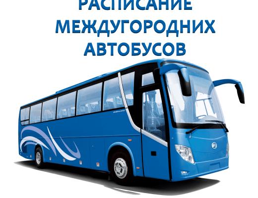 Расписание и маршруты междугородних автобусов РК