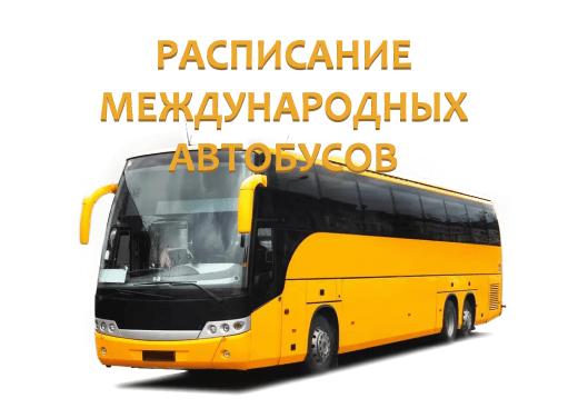 Расписание и маршруты международных автобусов РК