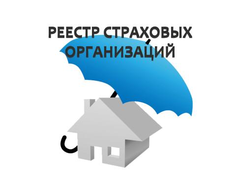 Реестр страховых организаций в Казахстане