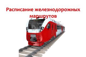 Онлайн расписание железнодорожных маршрутов РК
