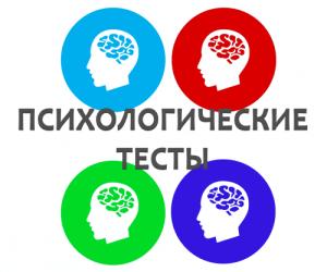 Онлайн психотесты на IQ, типы личности и пр.