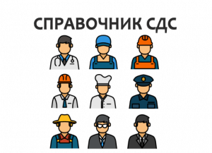 Онлайн справочник должностей СДС в Казахстане