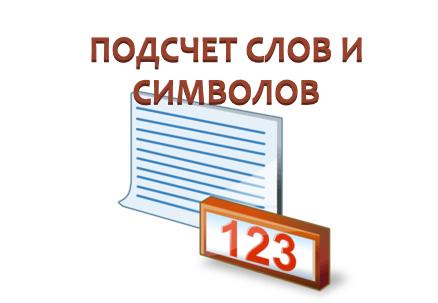 Онлайн счетчик слов в тексте
