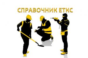 Онлайн поиск по справочнику ЕТКС РК