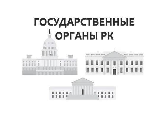 Список государственных органов Казахстана