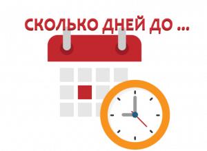 Онлайн калькулятор - Сколько дней до  Лета - 1 июня