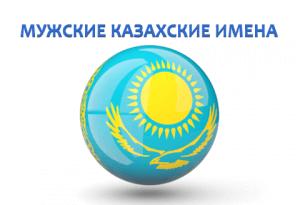 Красивые казахские имена для мальчиков