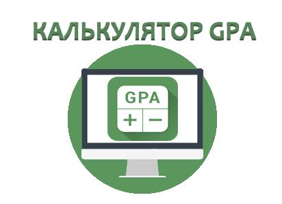 Расчет оценки GPA