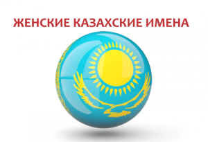 Красивые казахские имена для девочек